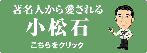 著名人から愛される小松石