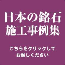 日本の銘石施工事例集