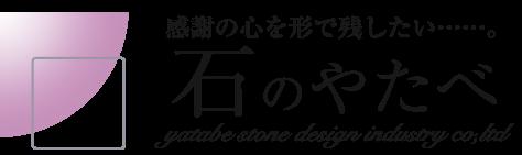 石のやたべ
