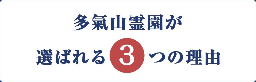 多氣山霊園が選ばれる3つの理由