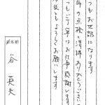 宇都宮市多氣山霊園 谷英夫様からのお手紙