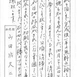 壬生聖地公園 山田様から感謝のお手紙を頂きました。