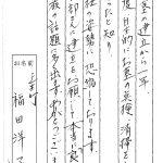 壬生聖地公園 福田洋子様からのお手紙