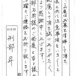 松戸市 刑部様からの感謝のお手紙