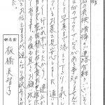 宇都宮市 多氣山霊園 板橋様から感謝のお手紙を頂きました。