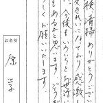 北山霊園 原様からお手紙をいただきました。