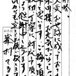 上三川町 寺院境内墓地 峯村様から感謝のお手紙を頂きました。