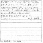 栃木市 阿部様から感謝のお手紙を頂きました。