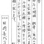 宇都宮市 田﨑様から感謝のお手紙を頂きました。