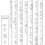 矢板市 田中様から感謝のお手紙を頂きました。