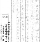 宇都宮市営 鐺山墓地に建立 増井様からのお手紙
