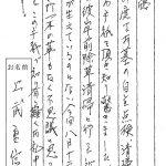 宇都宮市営 聖山公園にご建立いただいた上武様からのお手紙