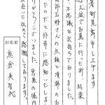 宇都宮市営 北山霊園にお建て頂いた熊倉様からのお手紙