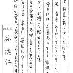 下野市 三昧場墓地にご建立の谷様から残暑見舞いと御礼のお手紙を頂戴しました。