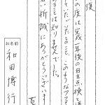 下野市 寺院境内墓地に建立された和田様からのお便り