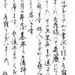 栃木市内の共同墓地で建墓いただいた舛田様からのお手紙