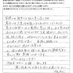石割塚霊園でご建立頂いた竹内様からのお手紙