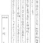 宇都宮市営 北山霊園に香川県から改葬、建墓頂いた十河様からのお手紙