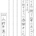 壬生町 寺院境内墓地にご建立いただいた山野井様からのお手紙