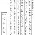 壬生町営 壬生聖地公園に墓石をご建立いただいた飯塚様からのお便り
