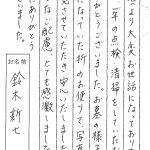 宇都宮市内 寺院境内墓地に建立いただいた鈴木様からのお手紙