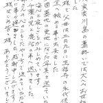 宇都宮市営 北山霊園でお墓じまいをされた野沢様からのお手紙