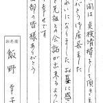 宇都宮市内 寺院境内墓地建立された飯野様からのお手紙
