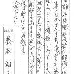 宇都宮市 寺院墓地改修工事をさせて頂いた藤本様からのお手紙