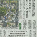 8月14日付け下野新聞社会面に当社の「お墓参り代行」の記事が掲載されました