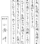 真岡市営 熊倉墓地に墓石を建立して頂いた 小倉様からのお手紙