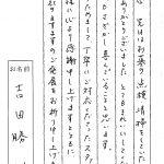 宇都宮市内 寺院墓地に建立頂いた吉田様からのお手紙