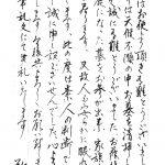栃木市内寺院墓地にご建立・墓石清掃のご依頼いただいた舛田様からのお手紙