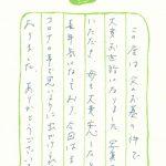 宇都宮市営 北山霊園でお墓参り代行のご依頼を頂いた笠井様からのお手紙
