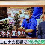 8月13日 NHKニュース「とちぎ630」「首都圏ニュース845」で当社の「お墓参り代行」が放送されました。