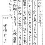 宇都宮市営北山霊園3種に御石塔を建立頂いた坪沼様からのお手紙