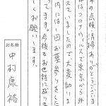 東京にお住まいで、栃木県壬生町の寺院境内墓地に建立頂いた中村様からのお便り