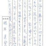 宇都宮市内 寺院境内墓地にご建立頂いた根本様からのお手紙
