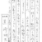 宇都宮市内寺院墓地でお墓のリフォームをご注文いただいた黒崎様からのお手紙