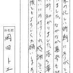 宇都宮市内寺院墓地でお墓の改修工事をされた岡田様からのお手紙