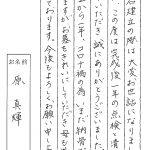 宇都宮市営 北山霊園に墓石を建立頂いた原様からのお手紙