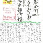 宇都宮市営北山霊園で補修工事をご依頼頂いた藤澤様からのお手紙