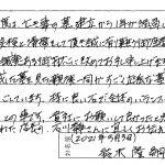宇都宮市内 寺院墓地に新規建立頂いた鈴木様からのお手紙