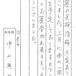 日光市の寺院境内墓地の建立頂いた中山様からのお手紙