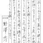 高根沢町の寺院境内に墓石を建立頂いた野澤様からのお手紙