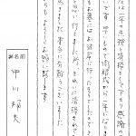 壬生町営 壬生聖地公園に墓石建立頂いた中川様からのお手紙