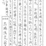 壬生町営聖地公園に墓石建立いただいた鈴木様からのお手紙
