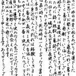 宇都宮市営北山霊園にお墓と歌碑を建立頂いた山田様から感動的なお手紙を頂きました。