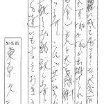 宇都宮市営北山霊園で墓地改修工事をご用命いただいた東原様からのお手紙