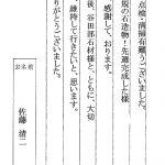壬生町営 壬生聖地公園に墓石を建てて頂いた佐藤様からのお手紙