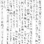 宇都宮市 八幡山公園墓地でお墓じまい工事をご依頼いただいた宮川様からのお手紙